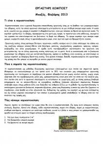 (2013-02-03) ΚΟΜΠΟΣΤΟΠΟΙΗΣΗ (1η ΣΕΛΙΔΑ)