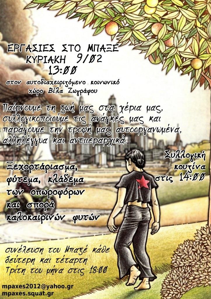 (2014-02-9) 10η ΣΥΝΑΝΤΗΣΗ(ΕΡΓΑΣΙΕΣ)