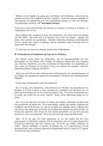 (2014-05-17) ΦΥΛΛΑΔΙΟ ΓΙΑ ΖΑΠΑΤΙΣΤΑΣ13