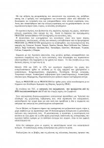 (2014-05-17) ΦΥΛΛΑΔΙΟ ΓΙΑ ΖΑΠΑΤΙΣΤΑΣ15