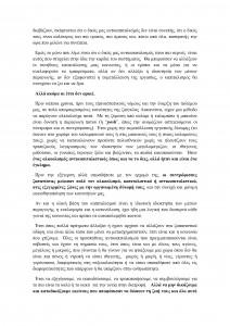(2014-05-17) ΦΥΛΛΑΔΙΟ ΓΙΑ ΖΑΠΑΤΙΣΤΑΣ2