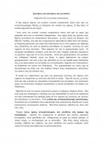 (2014-05-17) ΦΥΛΛΑΔΙΟ ΓΙΑ ΖΑΠΑΤΙΣΤΑΣ4