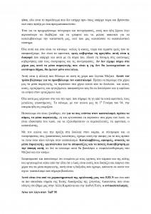 (2014-05-17) ΦΥΛΛΑΔΙΟ ΓΙΑ ΖΑΠΑΤΙΣΤΑΣ5