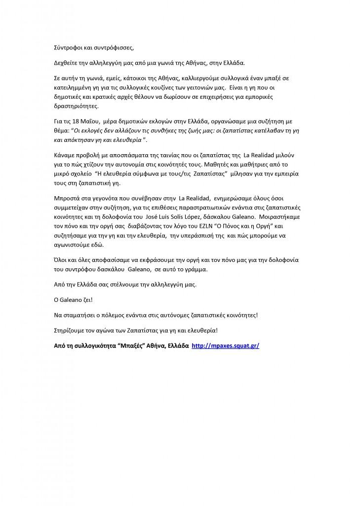 (2014-05-170 solidaridad ΜΠΑΞΕΣ1