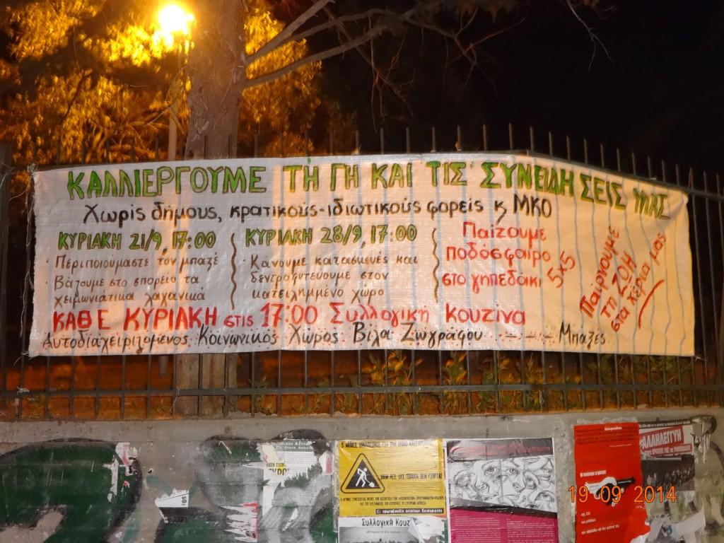 (2014-09-21 και 28) ΕΡΓΑΣΙΕΣ (ΠΑΝΟ)